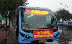 兰溪金兰城际公交快线公交车路线