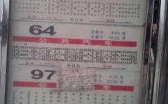 柳州71路 空调车公交车路线