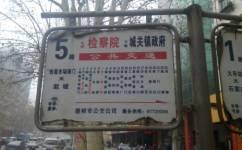 洛阳偃师5路公交车路线