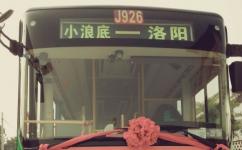 洛阳J926路公交车路线