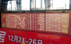 洛阳969路公交车路线