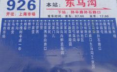 洛阳926路公交车路线
