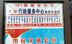 洛阳嵩县1路公交车路线