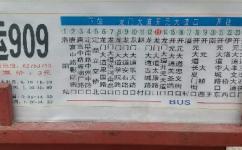 龙门大道太康路口公交站