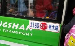 南京811路公交车路线