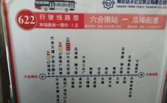 南京622路公交车路线