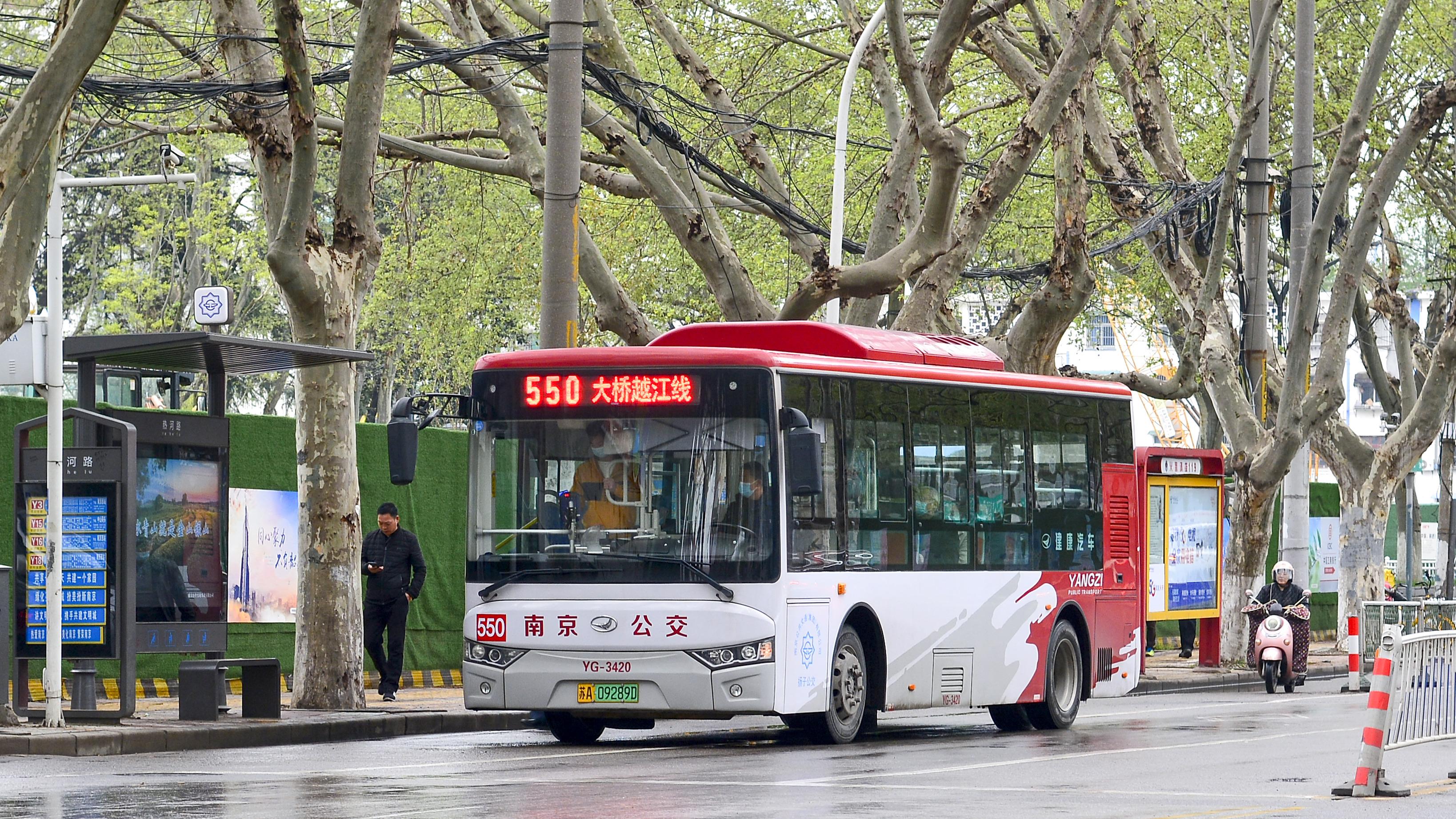 南京550路公交车路线