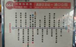 南京664路公交车路线
