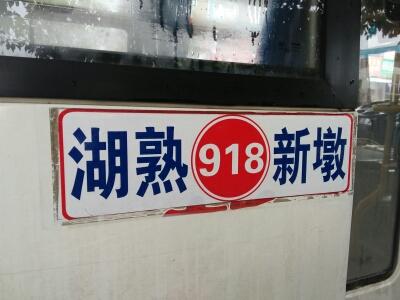 南京918路公交车路线