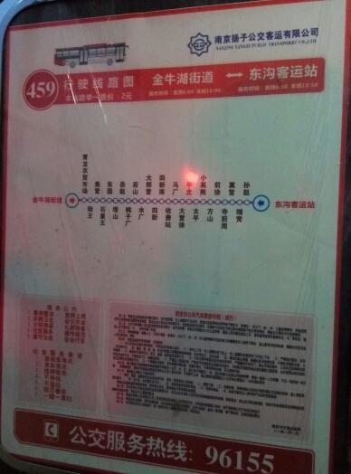 南京459路公交车路线