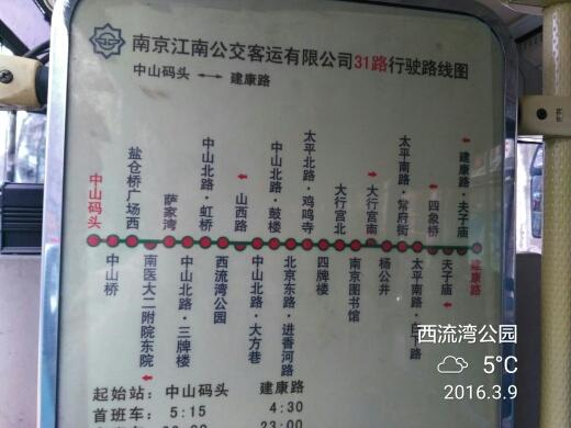 南京31路公交车路线