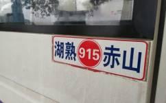 南京915路公交车路线