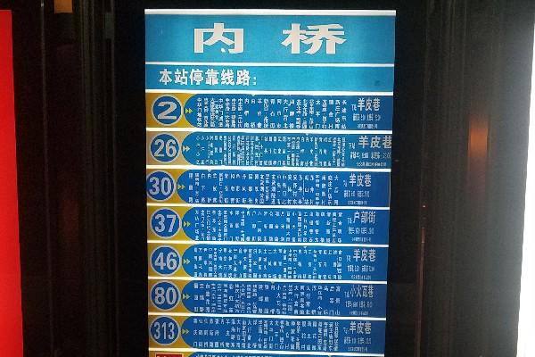 内桥公交站