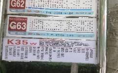 宁天城际金牛湖公交站