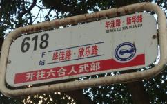 毕洼路·新华路公交站
