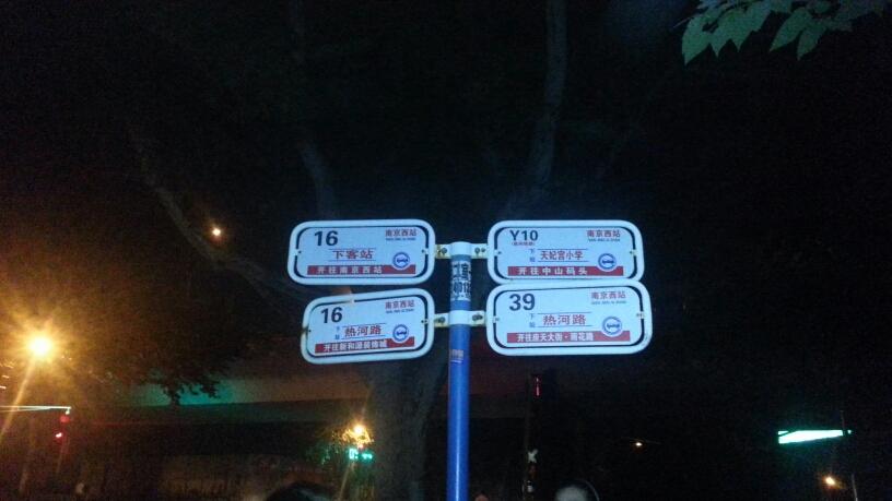 南京西站公交站