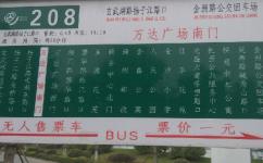 南通208路公交车路线