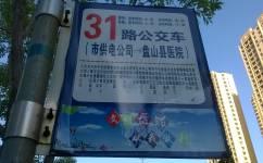 盘锦31路(市供电公司-盘山县医院)公交车路线