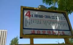 盘锦4路(汇美回车场-市海洋与渔业局)公交车路线