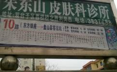 盘锦10路(盘山县客运站-东方银座)公交车路线