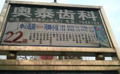 盘锦22路(世纪南门-中心医院)公交车路线