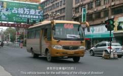普宁666路[谷饶线]公交车路线
