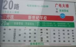 衢州20路公交车路线
