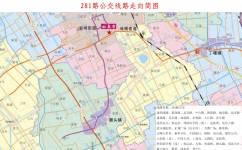 如皋281路(客运站—磨头老户庄)公交车路线