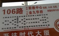 如皋106路公交车路线