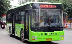 三明58路公交车路线