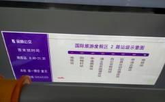 上海国际旅游度假区2路公交车路线