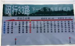 上海闵行33路公交车路线
