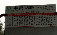 上海奉贤18路公交车路线
