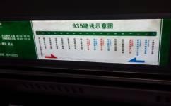 上海935路公交车路线