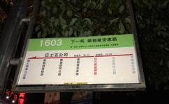 上海1603路公交车路线