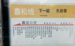 上海嘉松线公交车路线