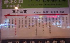 上海嘉定8路(原菊园1路)公交车路线