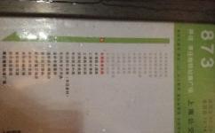 上海浦东34路公交车路线