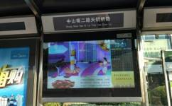 上海体育场(中山南二路天钥桥路,地铁4号线上海体育场站)公交站