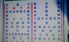 沈阳275路公交车路线