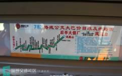 深圳782路公交车路线