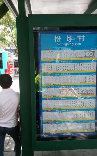 松坪村公交站