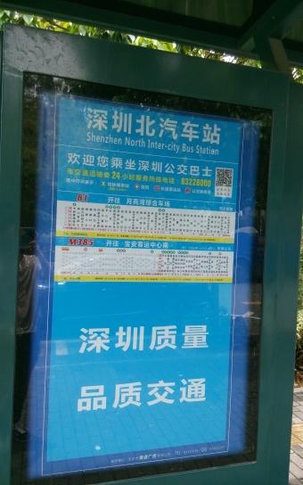 深圳北汽车站公交站
