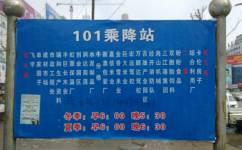 松原101路公交车路线