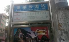 遂宁大英1路公交车路线