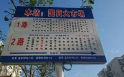 遂宁安居1路公交车路线