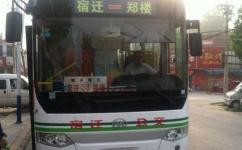 宿迁53路(宿迁-郑楼)公交车路线
