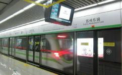 轨道交通1号线