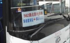 苏州562路北联村专线公交车路线