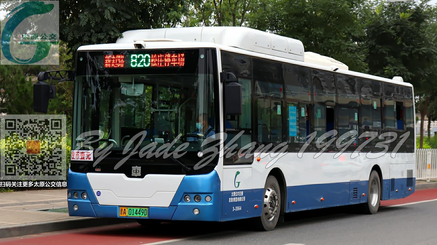 太原820路公交车路线